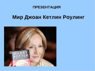 Мир Джоан Кетлин Роулинг ПРЕЗЕНТАЦИЯ