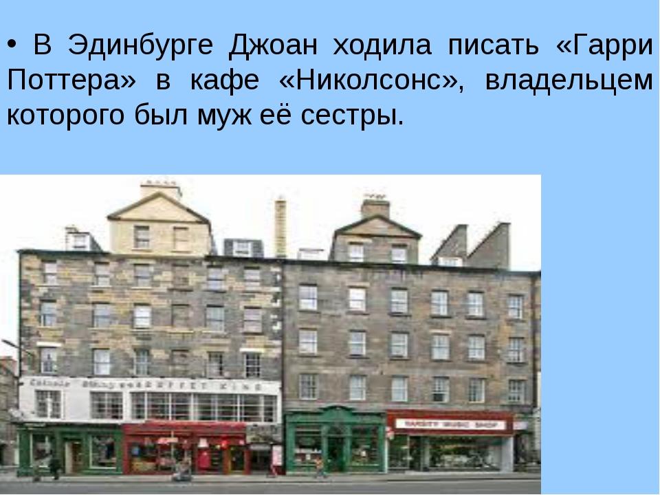В Эдинбурге Джоан ходила писать «Гарри Поттера» в кафе «Николсонс», владельц...