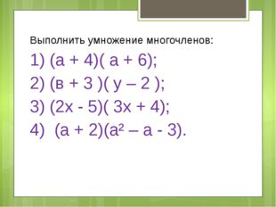 Выполнить умножение многочленов: 1) (а + 4)( а + 6); 2) (в + 3 )( у – 2 ); 3)