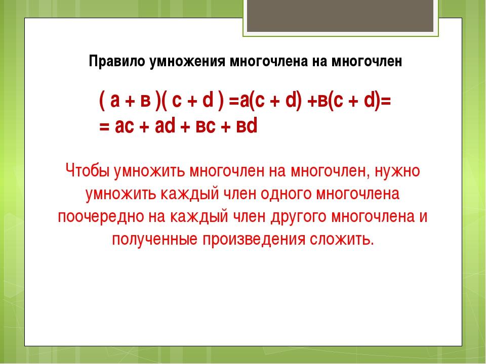 ( а + в )( с + d ) =а(с + d) +в(с + d)= = ас + аd + вс + вd Правило умножения...