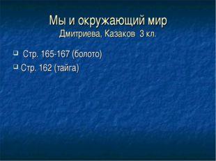 Мы и окружающий мир Дмитриева, Казаков 3 кл. Стр. 165-167 (болото) Стр. 162 (