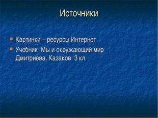 Источники Картинки – ресурсы Интернет Учебник Мы и окружающий мир Дмитриева,