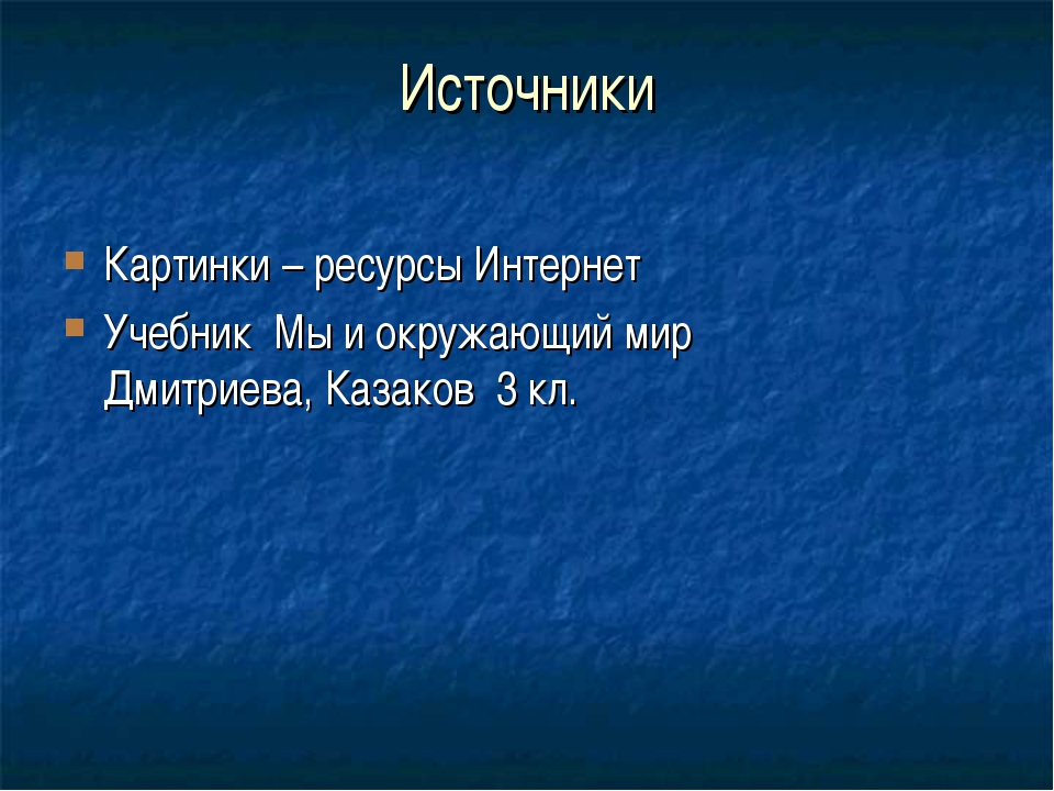 Источники Картинки – ресурсы Интернет Учебник Мы и окружающий мир Дмитриева,...