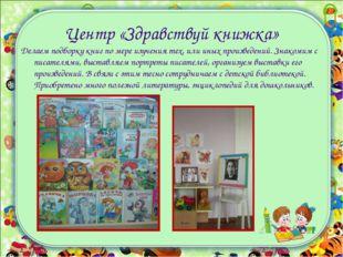 Центр «Здравствуй книжка» Делаем подборку книг по мере изучения тех, или иных