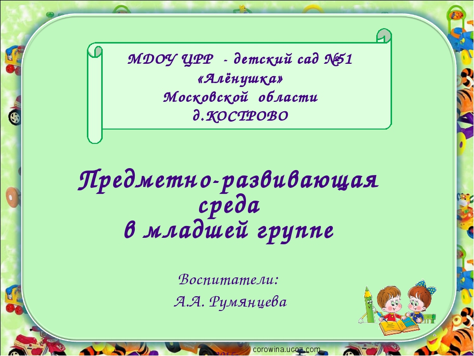 МДОУ ЦРР - детский сад №51 «Алёнушка» Московской области д.КОСТРОВО Предметно...