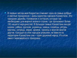 В первых числах мая Казахстан отмечает один из самых добрых и светлых праздни