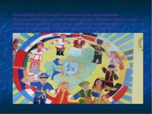 Разнообразные представления и театральные сценки, представляющие национальные