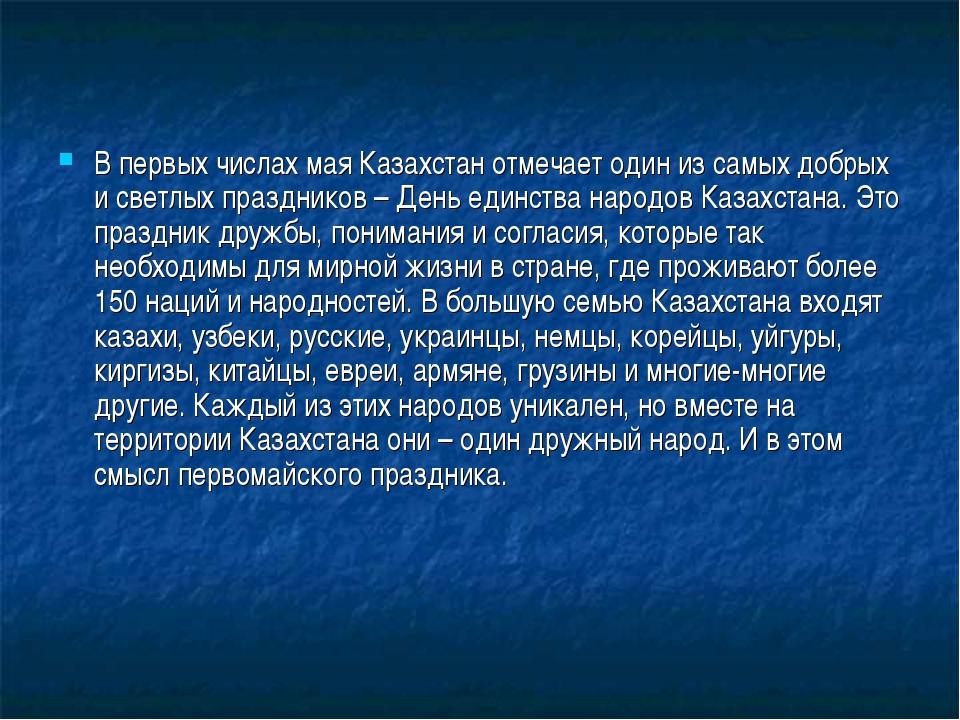 В первых числах мая Казахстан отмечает один из самых добрых и светлых праздни...