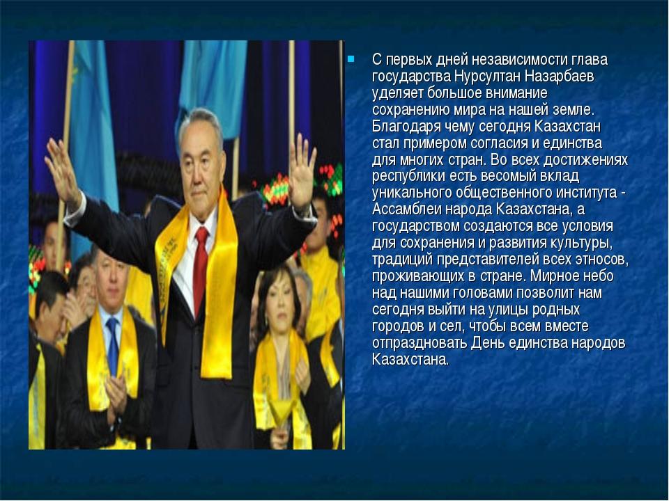 С первых дней независимости глава государства Нурсултан Назарбаев уделяет бол...