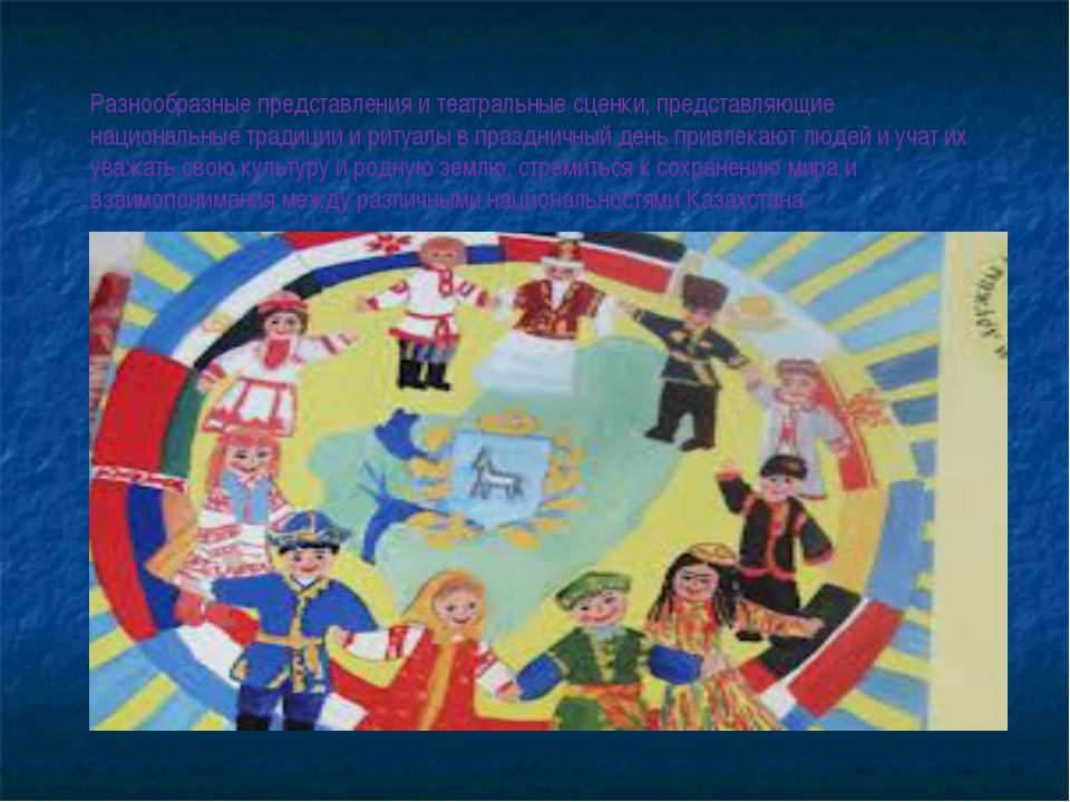 Разнообразные представления и театральные сценки, представляющие национальные...