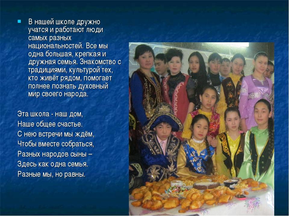В нашей школе дружно учатся и работают люди самых разных национальностей. Все...