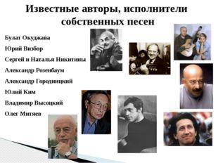 Известные авторы, исполнители собственных песен Булат Окуджава Юрий Визбор Се