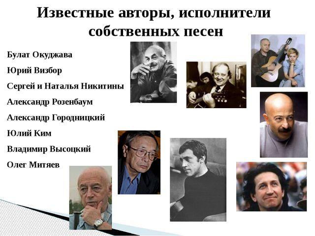 Известные авторы, исполнители собственных песен Булат Окуджава Юрий Визбор Се...