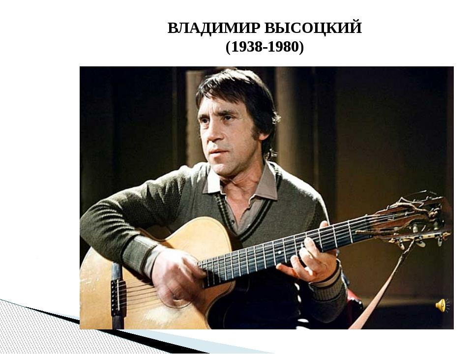 ВЛАДИМИР ВЫСОЦКИЙ (1938-1980)