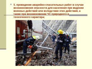 5. проведение аварийно-спасательных работ в случае возникновения опасности дл