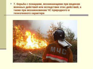 7. борьба с пожарами, возникающими при ведении военных действий или вследстви
