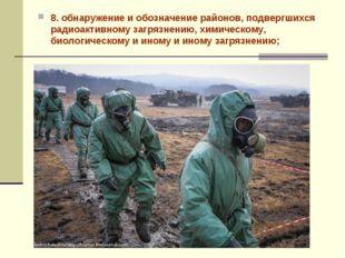 8. обнаружение и обозначение районов, подвергшихся радиоактивному загрязнению