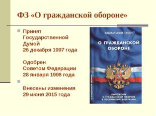 ФЗ «О гражданской обороне» Принят Государственной Думой 26 декабря 1997 года