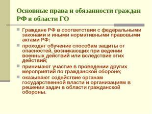 Основные права и обязанности граждан РФ в области ГО Граждане РФ в соответств