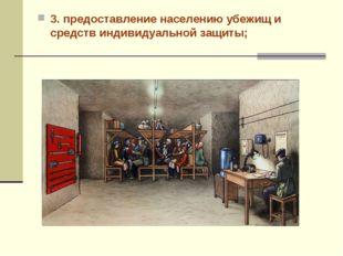 3. предоставление населению убежищ и средств индивидуальной защиты;