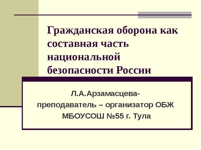 Гражданская оборона как составная часть национальной безопасности России Л.А....