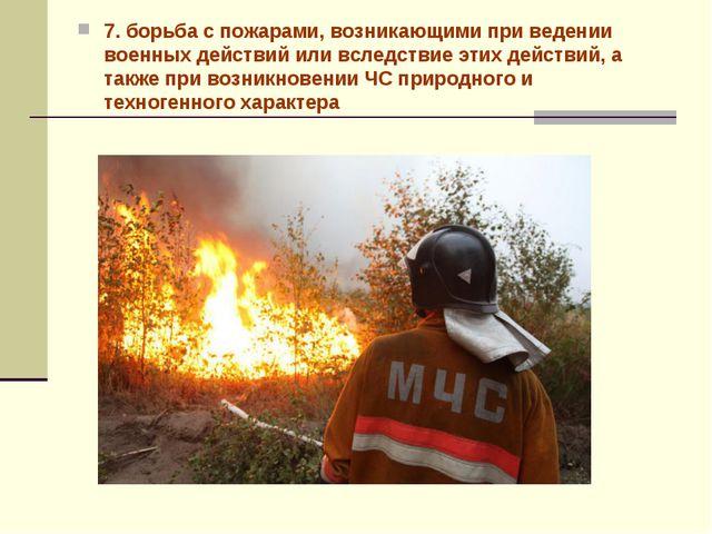 7. борьба с пожарами, возникающими при ведении военных действий или вследстви...