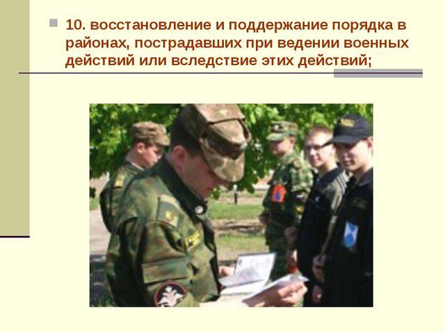 10. восстановление и поддержание порядка в районах, пострадавших при ведении...