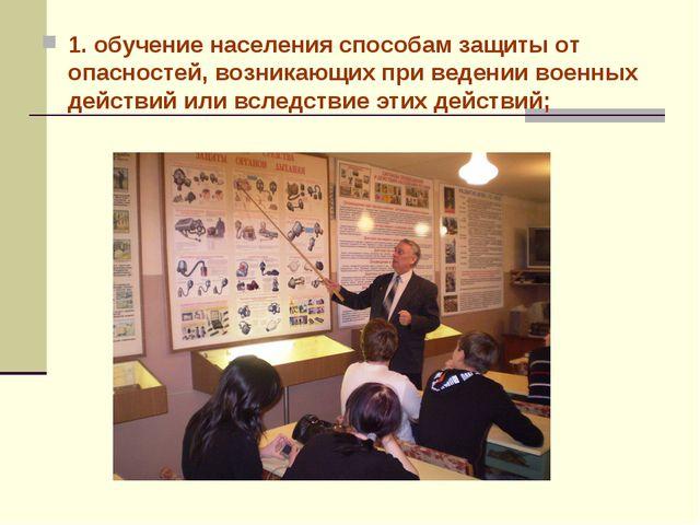 1. обучение населения способам защиты от опасностей, возникающих при ведении...