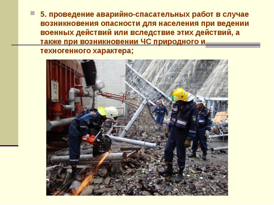 5. проведение аварийно-спасательных работ в случае возникновения опасности дл...
