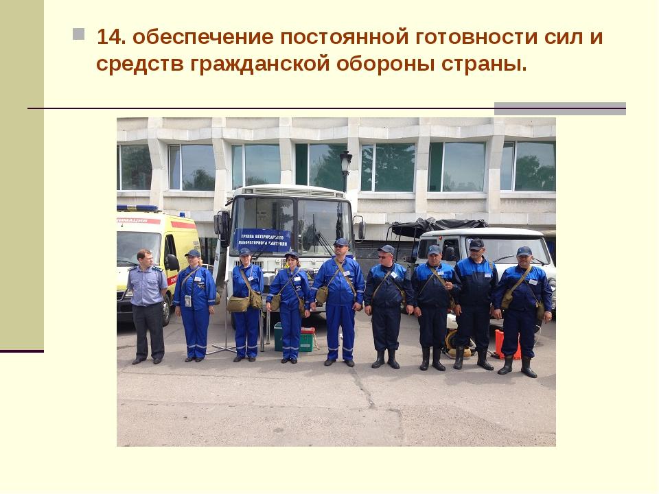 14. обеспечение постоянной готовности сил и средств гражданской обороны страны.