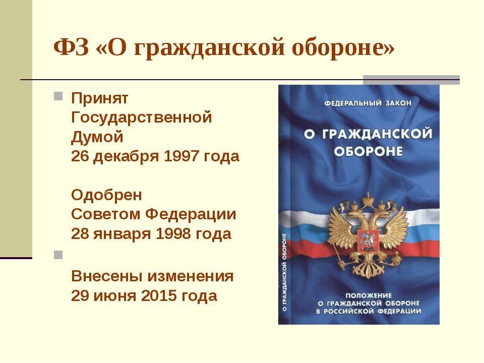 ФЗ «О гражданской обороне» Принят Государственной Думой 26 декабря 1997 года...