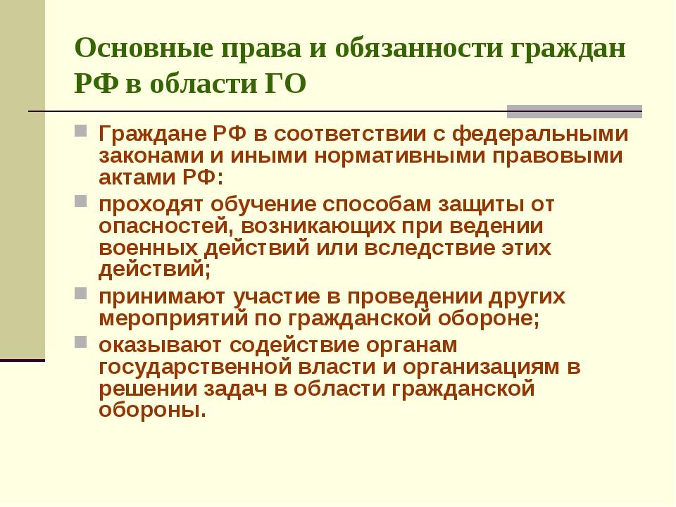 Основные права и обязанности граждан РФ в области ГО Граждане РФ в соответств...