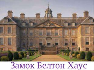 Замок Белтон Хаус