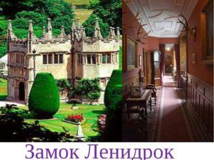 Замок Ленидрок