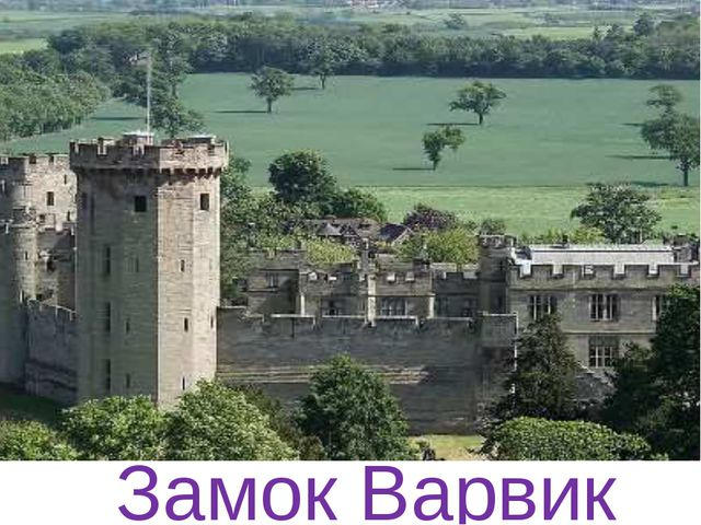 Замок Варвик