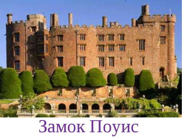 Замок Поуис
