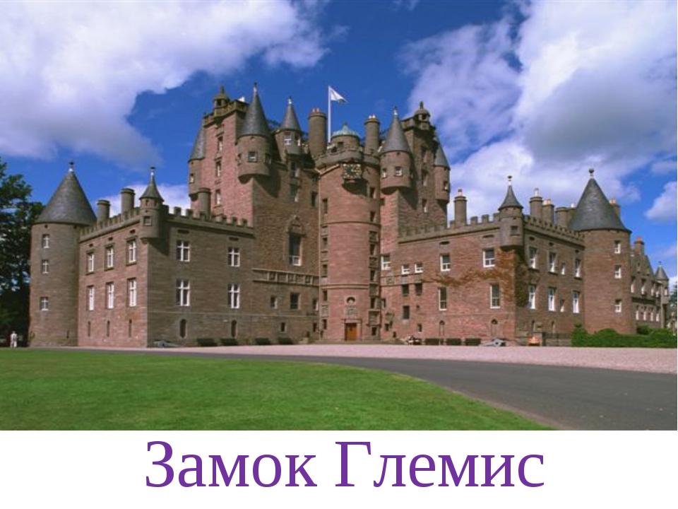 Замок Глемис