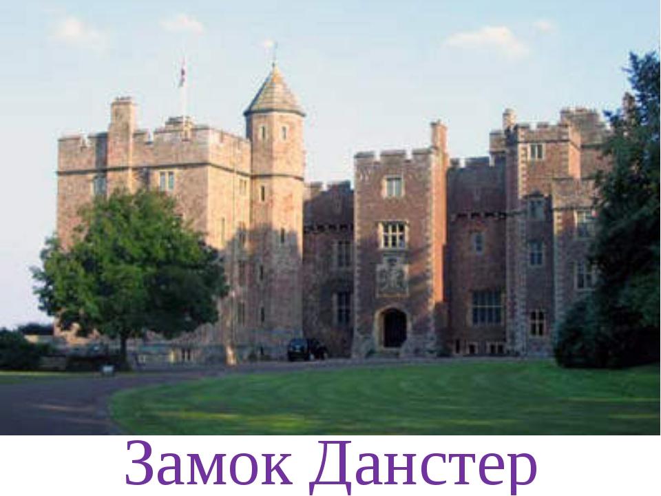 Замок Данстер