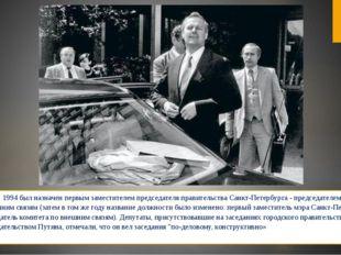 В марте 1994 был назначен первым заместителем председателя правительства Сан
