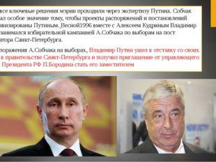 Почти все ключевые решения мэрии проходили через экспертизу Путина. Собчак п