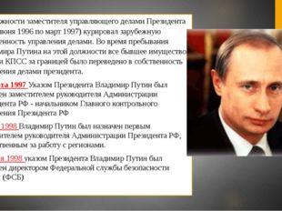 На должности заместителя управляющего делами Президента РФ (с июня 1996 по м