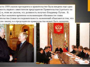 9 августа 1999 указом президента в правительстве была введена еще одна должн
