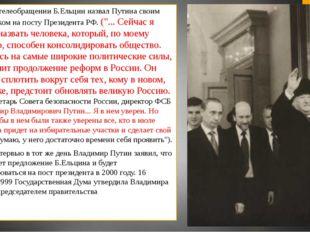 В своем телеобращении Б.Ельцин назвал Путина своим преемником на посту Прези