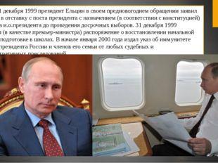 Утром 31 декабря 1999 президент Ельцин в своем предновогоднем обращении заяв