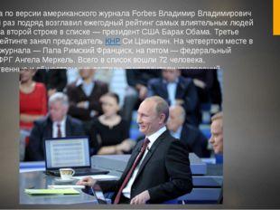2014 года по версии американского журнала Forbes Владимир Владимирович во вт