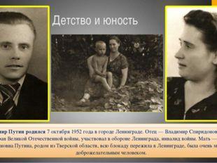 Детство и юность Владимир Путин родился 7 октября 1952 года в городе Ленингр
