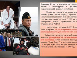 Владимир Путин в совершенстве владеет немецким языком - литературным и диале