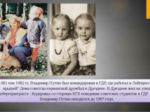 В 1981 или 1982 гг. Владимир Путин был командирован в ГДР, где работал в Лей