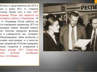 Роль В.Путина в представительстве КГБ в ГДР была в конце 80-х гг. слишком не