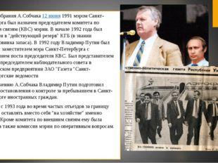 После избрания А.Собчака 12 июня 1991 мэром Санкт-Петербурга был назначен пр